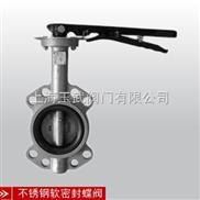 D71X不锈钢对夹软密封蝶阀