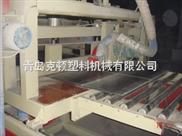 pvc建筑模板生产线|塑料波浪板材生产线|木塑板材生产线