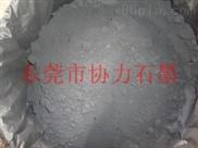 橡胶改性用石墨粉 导电橡胶用导电粉