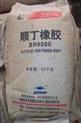 顺丁橡胶PBR-ND