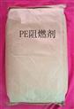 PE 阻燃剂 塑料添加剂环保