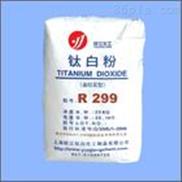 長期供應進口鈦白粉 R1930    氯化法       進口
