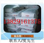 杜邦R902钛白粉,杜邦钛白粉