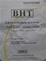 销售原装进口抗氧剂BHT