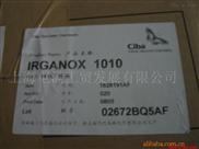 供應CIBA抗氧劑1010#