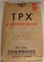 MX021 Mitsui日本三井 TPX MX021塑胶原料