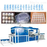 供应湖南ACF-710全自动吸塑机厂家价格,鸡蛋托盘吸塑机现货