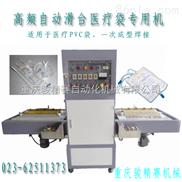 江苏南京供应输液袋热合机厂家价格,湖南热合机厂家