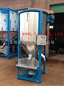 1000kg立式不锈钢塑料搅拌机拌料机