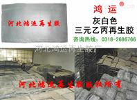 灰色三元乙丙再生胶制造商
