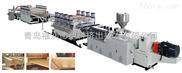 PVC發泡板及木塑板材生產線