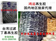 丁基再生胶适用产品—台湾丁基再生胶