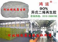 异戊二烯再生胶90%