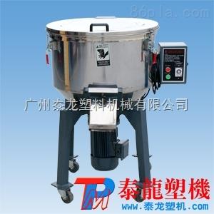 塑料混色机搅拌机|立式混色机100KG|广东塑料辅机混色机