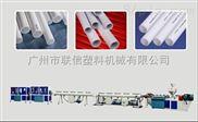 LXGC-pe塑料管材生产设备