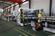 青岛中塑机械制造PPPE板片材生产线