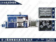 薄片吸塑机/ACF-710吸塑成型机/上海十年厂资历制造