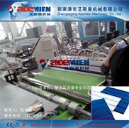 PVC塑钢瓦机器
