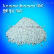 TM800-透明母料