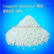 TM600-透明母料