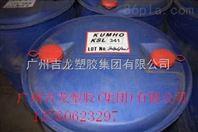 韩国锦湖合成乳胶KSL341
