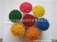 浙江色母粒厂家低价供应塑料色母料 黑色母料 白色母粒 彩色母粒