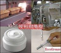 FG20食品搅拌机润滑脂 塑料添加剂