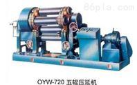 五辊压延机设备 塑料机械(图)