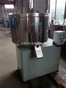 立式混合塑料攪拌機