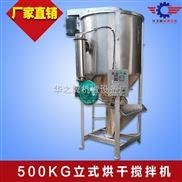 500KG立式混合机全国热销中 塑料颗粒干粉混合搅拌机 带加热功能