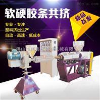 30年生产研发经验 专业生产PVC胶条生产设备