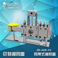 全自动网带式换网器|吹膜机液压换网过滤器