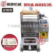 广州梯牌 第2代自动盒饭包装机一次性快餐盒封口机便当封口机