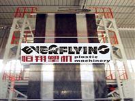 恒翔专业生产黑白地膜机组