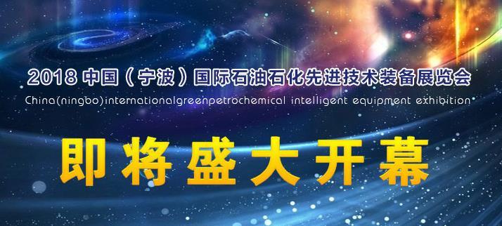 2018中国(宁波)国际石油石化先进技术装备展览会