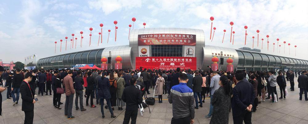 """""""第19届中国塑料博览会""""开幕式启动"""