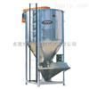 3个千瓦500公斤立式颗粒搅拌机